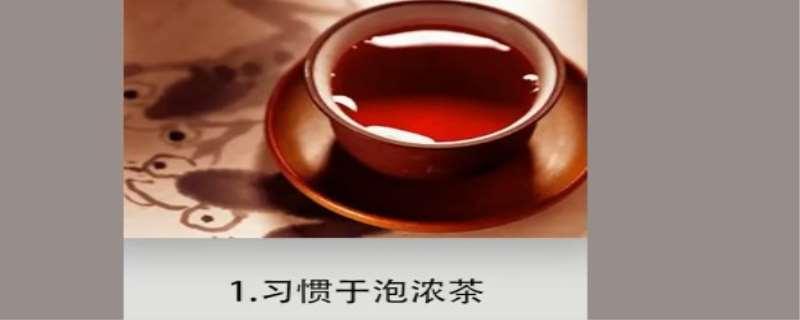五中常见的泡茶错误方式